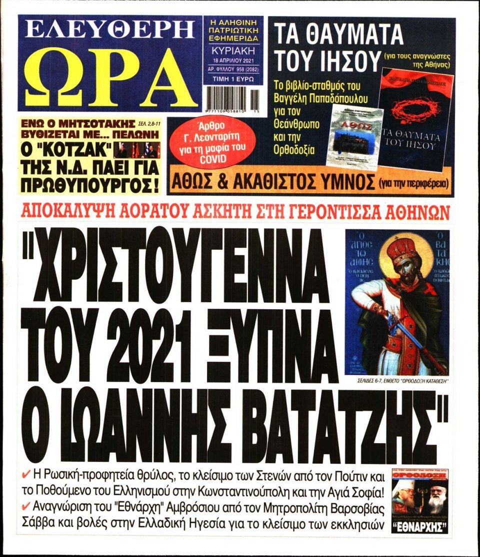 Πρωτοσέλιδο Εφημερίδας - Ελεύθερη Ώρα - 2021-04-18