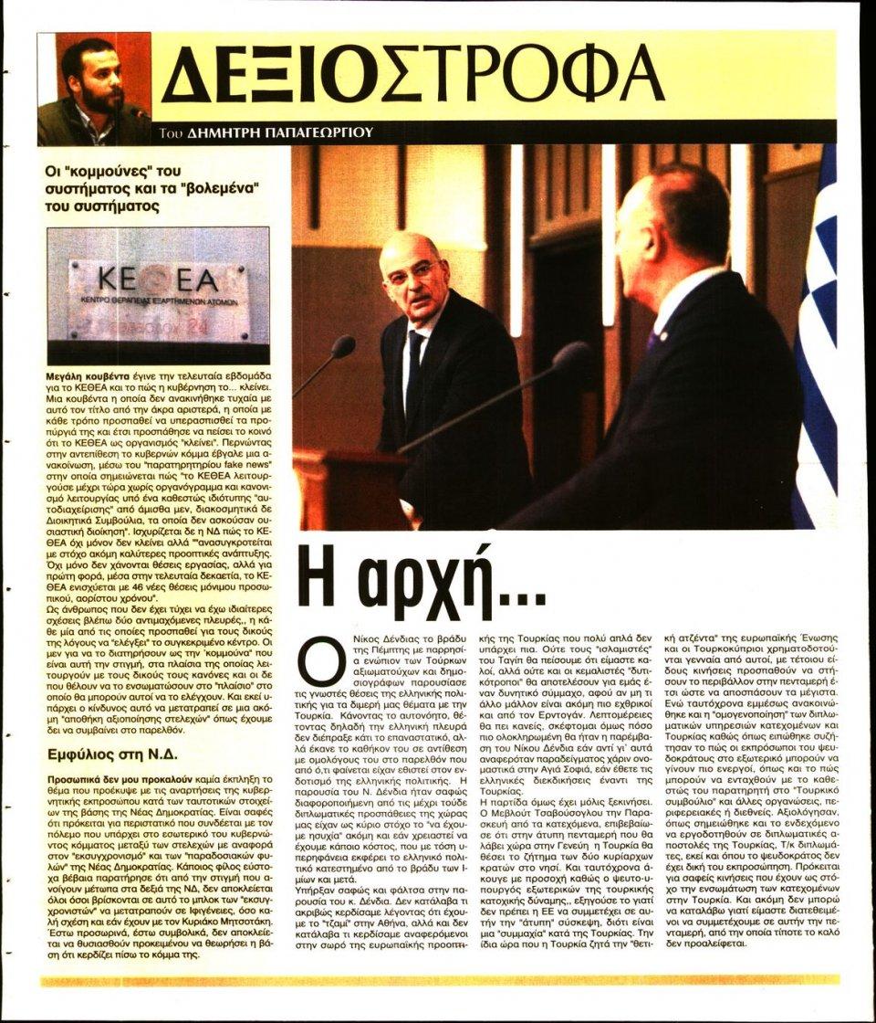 Οπισθόφυλλο Εφημερίδας - Ελεύθερη Ώρα - 2021-04-18