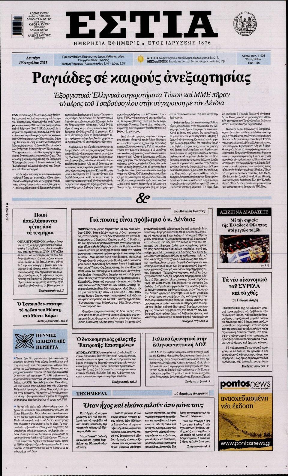 Πρωτοσέλιδο Εφημερίδας - Εστία - 2021-04-19