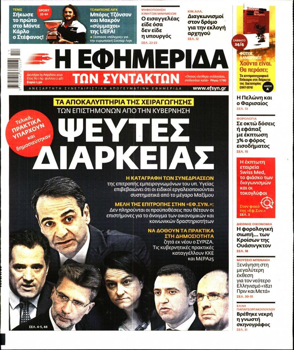Πρωτοσέλιδο Εφημερίδας - Η ΕΦΗΜΕΡΙΔΑ ΤΩΝ ΣΥΝΤΑΚΤΩΝ - 2021-04-19