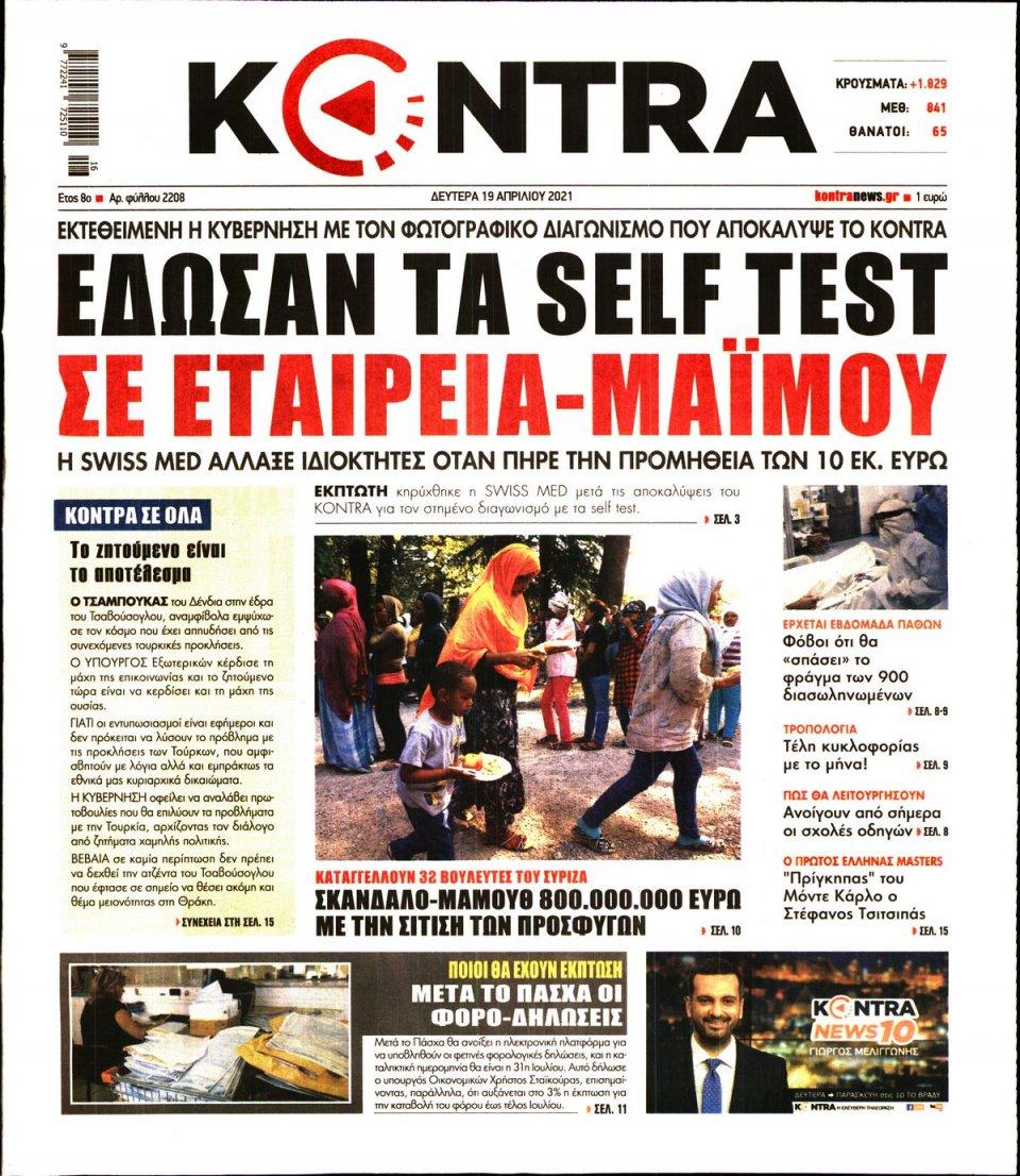 Πρωτοσέλιδο Εφημερίδας - KONTRA NEWS - 2021-04-19