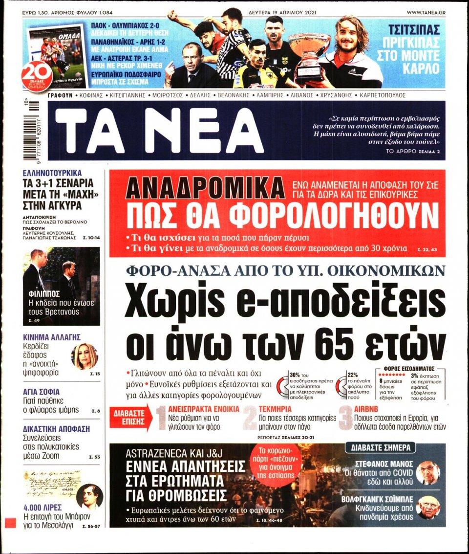 Πρωτοσέλιδο Εφημερίδας - Τα Νέα - 2021-04-19