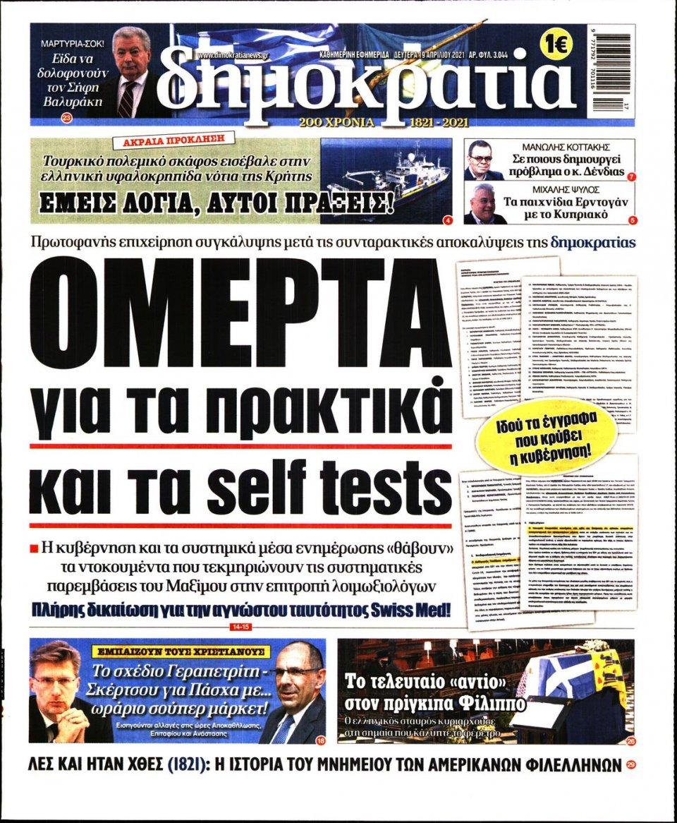 Πρωτοσέλιδο Εφημερίδας - ΔΗΜΟΚΡΑΤΙΑ - 2021-04-19