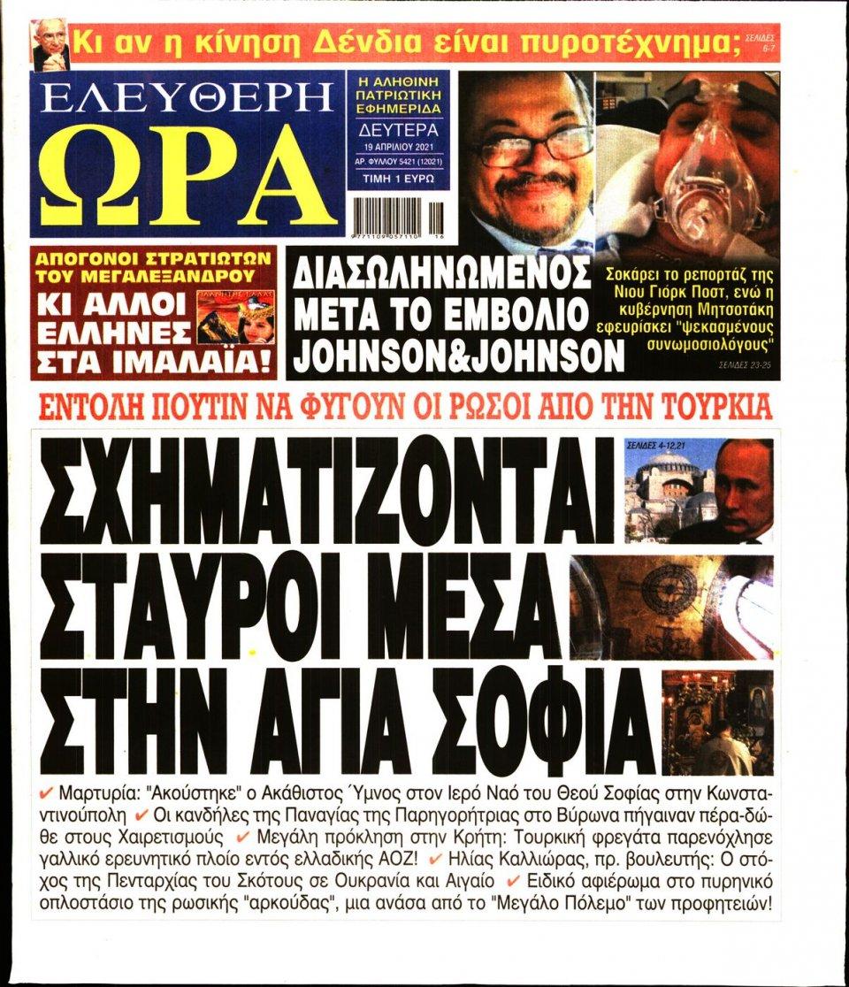 Πρωτοσέλιδο Εφημερίδας - Ελεύθερη Ώρα - 2021-04-19