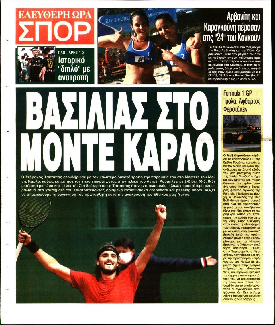 Οπισθόφυλλο Εφημερίδας - Ελεύθερη Ώρα - 2021-04-19