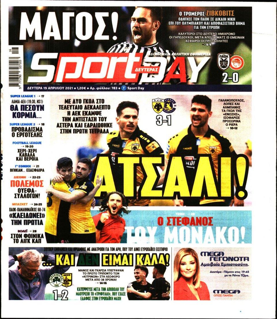 Πρωτοσέλιδο Εφημερίδας - Sportday - 2021-04-19