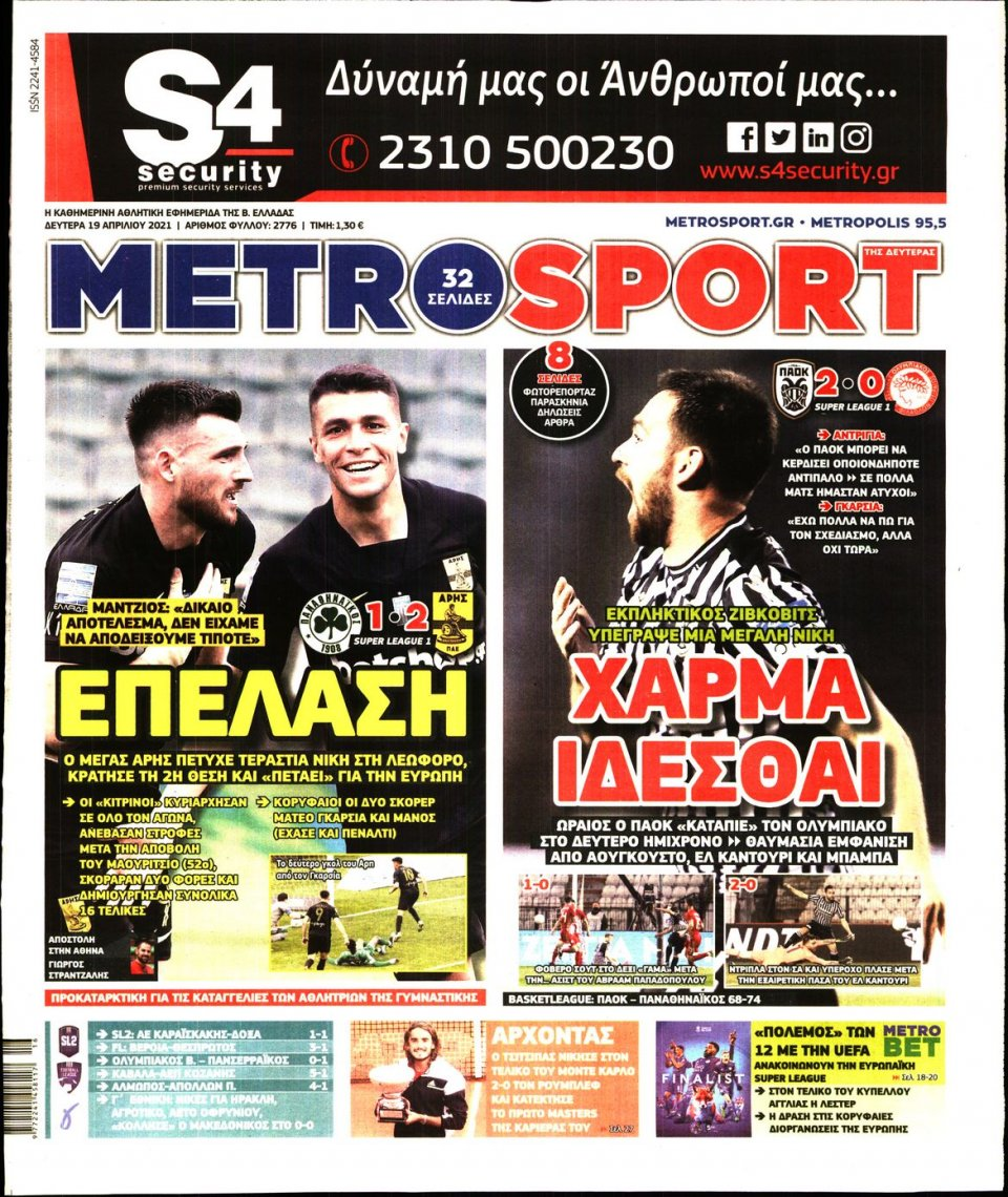 Πρωτοσέλιδο Εφημερίδας - METROSPORT - 2021-04-19