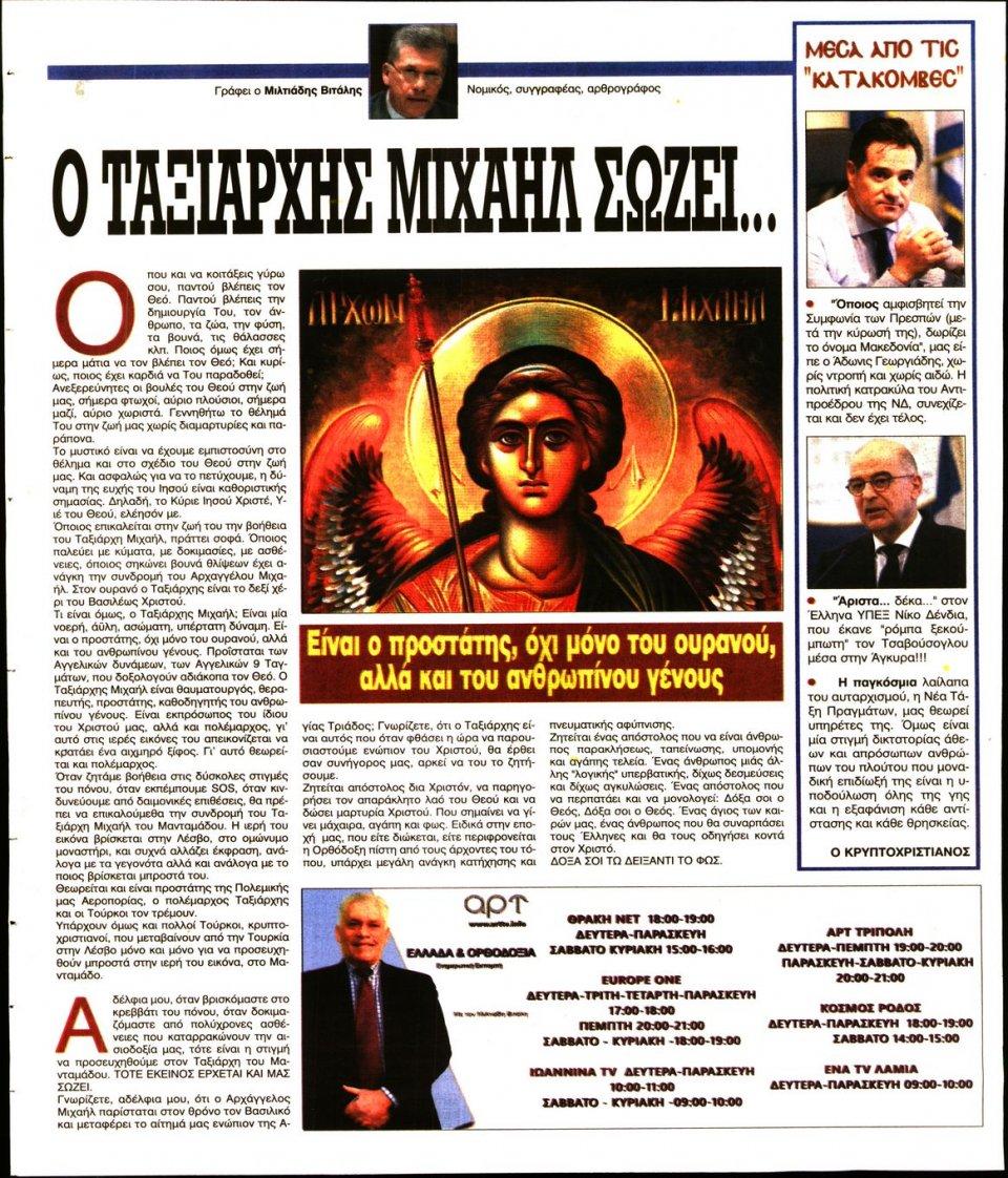 Οπισθόφυλλο Εφημερίδας - Ελεύθερη Ώρα - 2021-04-20