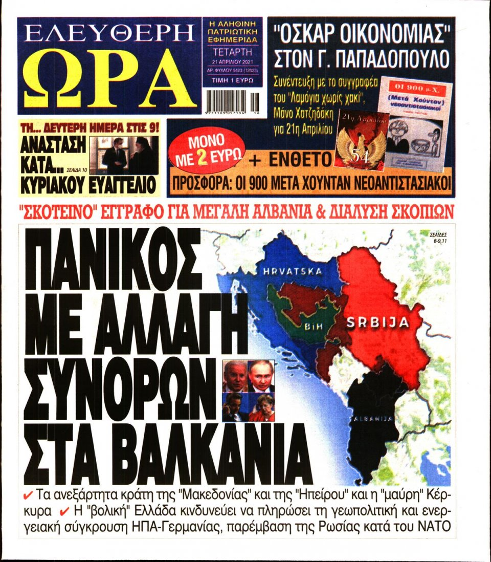Πρωτοσέλιδο Εφημερίδας - Ελεύθερη Ώρα - 2021-04-21
