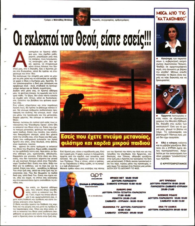 Οπισθόφυλλο Εφημερίδας - Ελεύθερη Ώρα - 2021-04-21