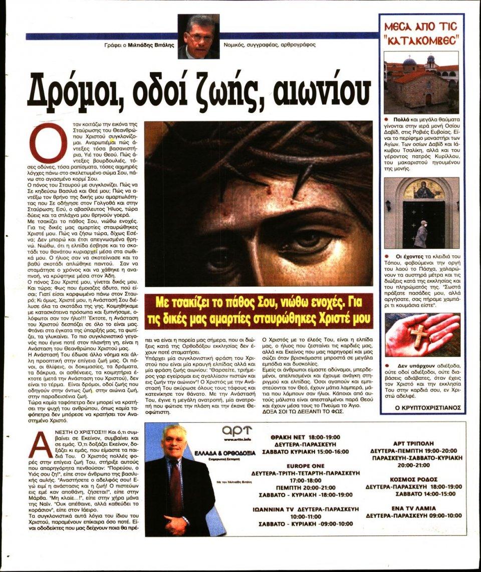 Οπισθόφυλλο Εφημερίδας - Ελεύθερη Ώρα - 2021-04-22