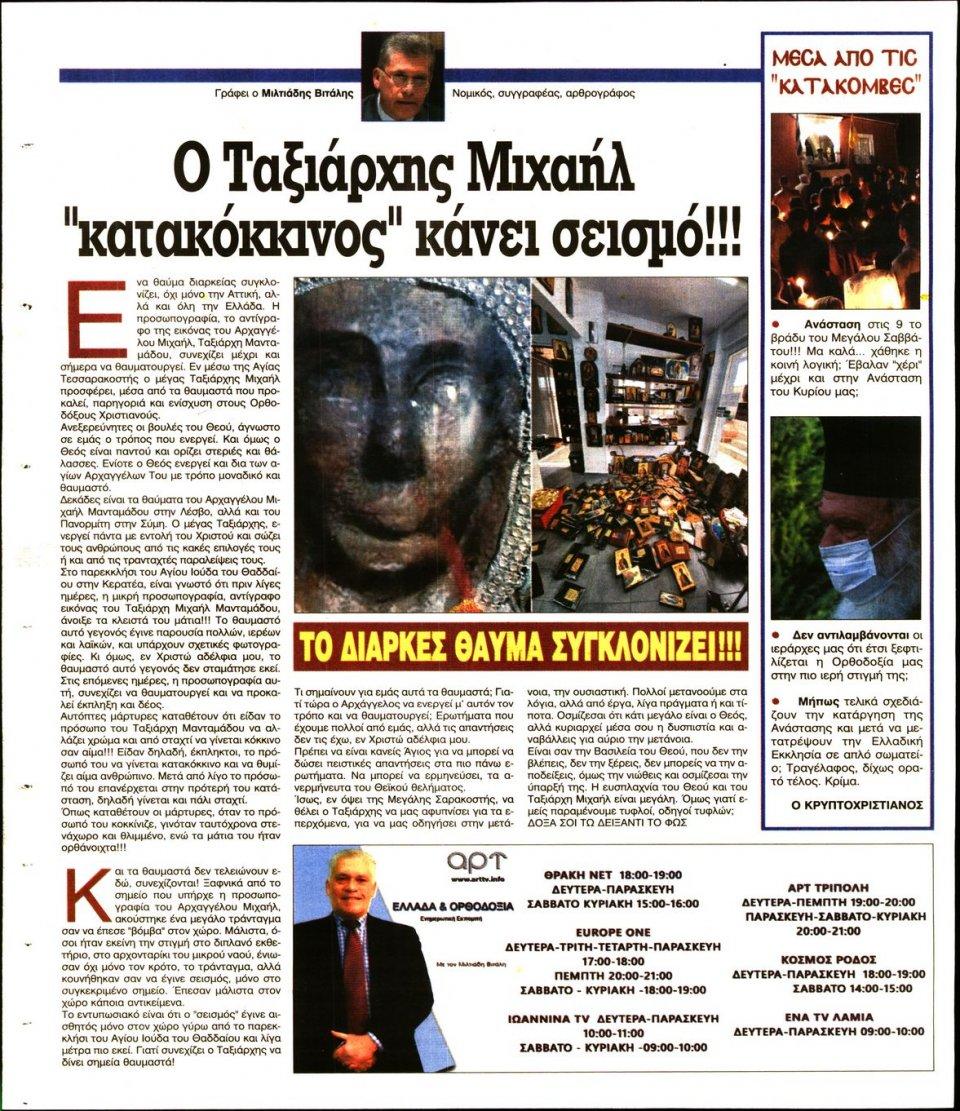 Οπισθόφυλλο Εφημερίδας - Ελεύθερη Ώρα - 2021-04-23