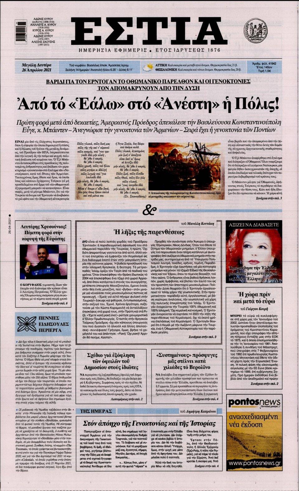 Πρωτοσέλιδο Εφημερίδας - Εστία - 2021-04-26