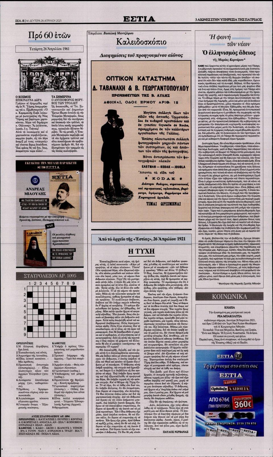 Οπισθόφυλλο Εφημερίδας - Εστία - 2021-04-26
