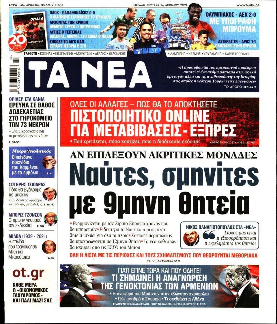 Πρωτοσέλιδο Εφημερίδας - Τα Νέα - 2021-04-26