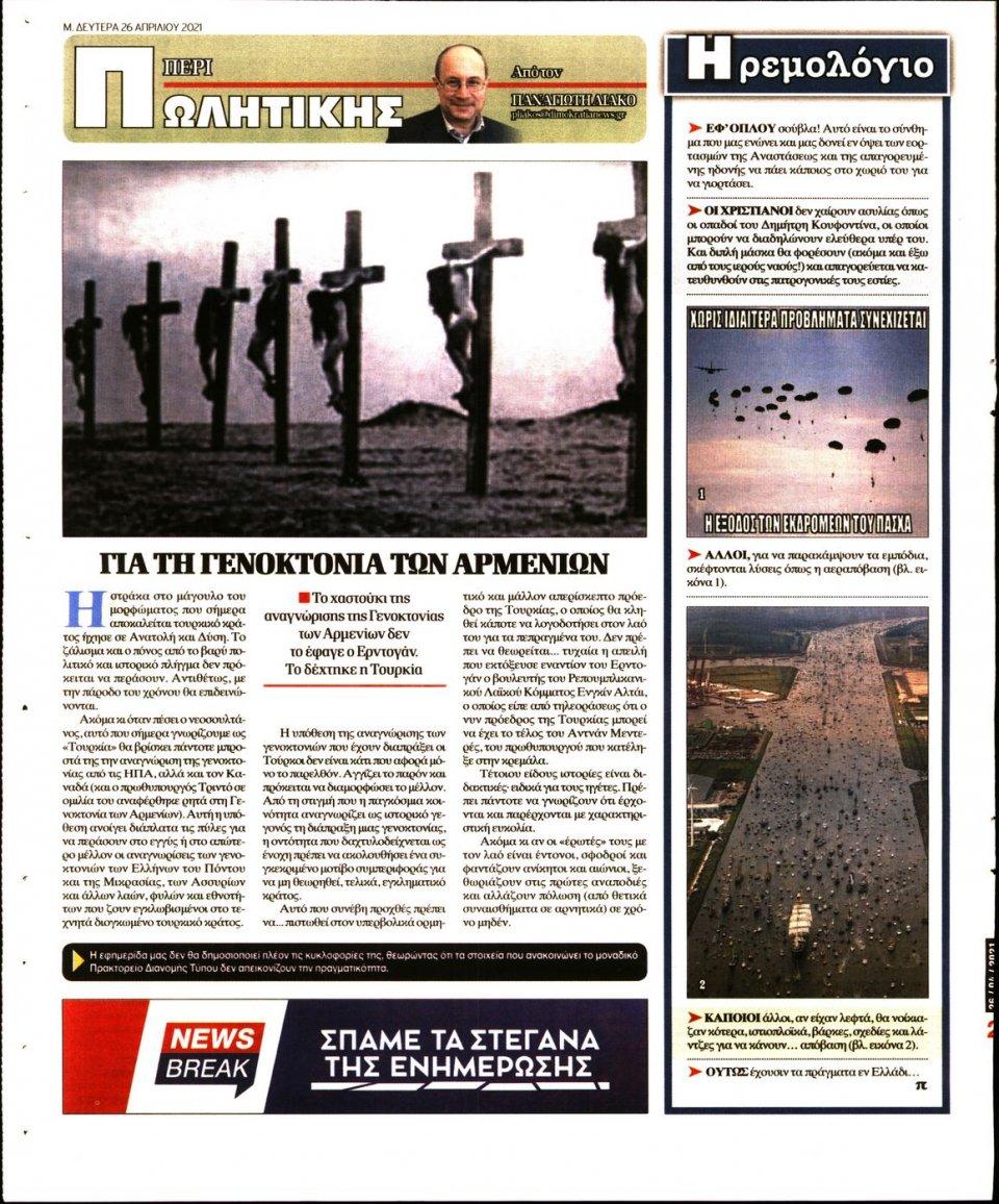 Οπισθόφυλλο Εφημερίδας - ΔΗΜΟΚΡΑΤΙΑ - 2021-04-26