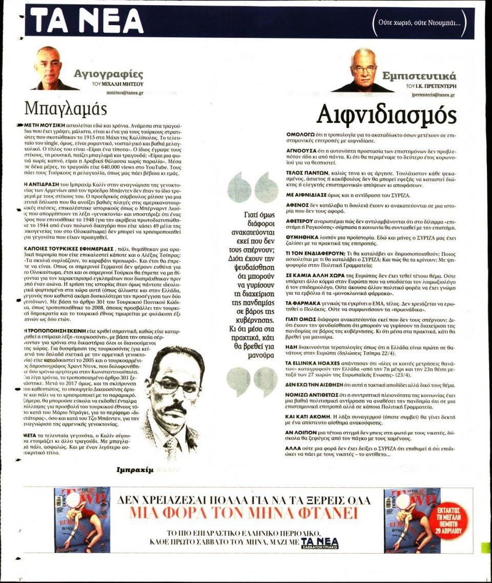 Οπισθόφυλλο Εφημερίδας - Τα Νέα - 2021-04-26