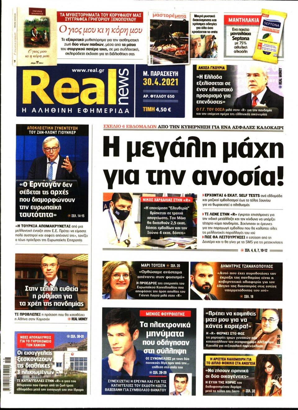 Πρωτοσέλιδο Εφημερίδας - Real News - 2021-04-30