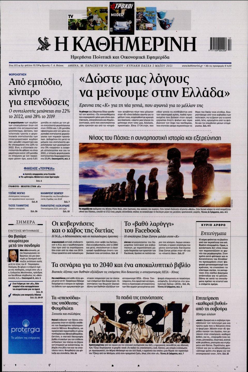 Πρωτοσέλιδο Εφημερίδας - Καθημερινή - 2021-04-30
