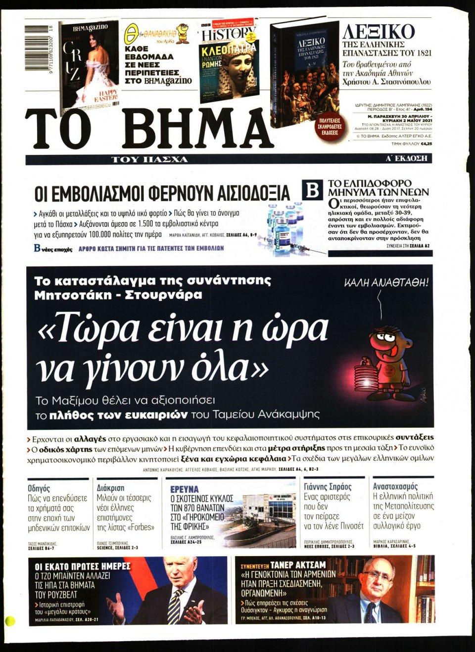 Πρωτοσέλιδο Εφημερίδας - Το Βήμα - 2021-04-30