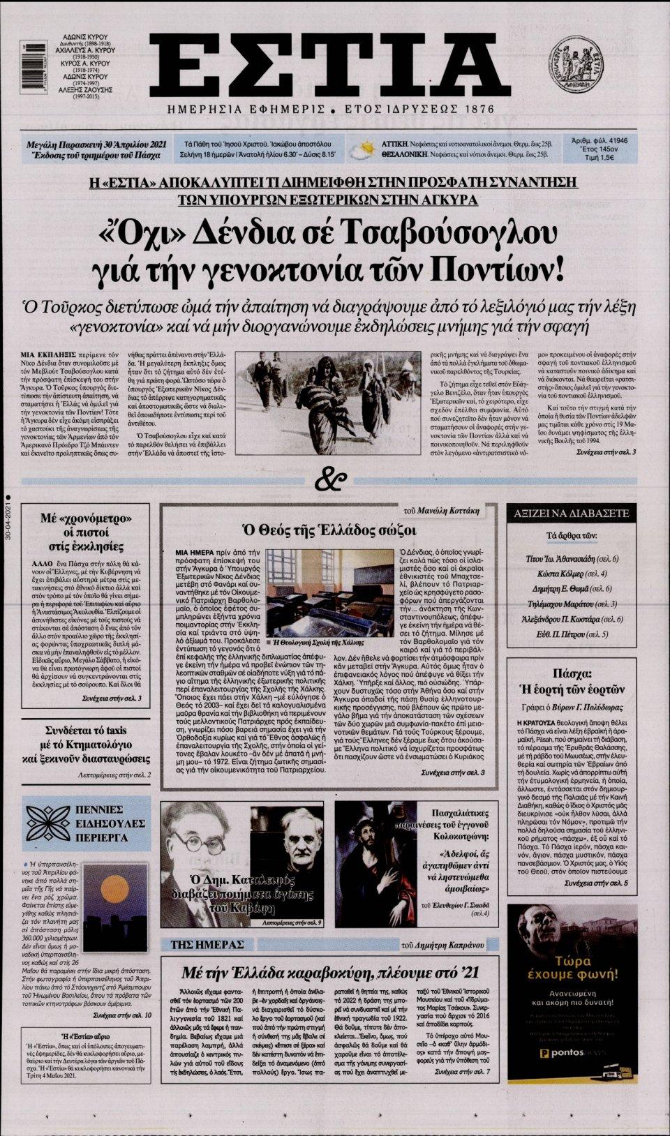 Πρωτοσέλιδο Εφημερίδας - Εστία - 2021-04-30