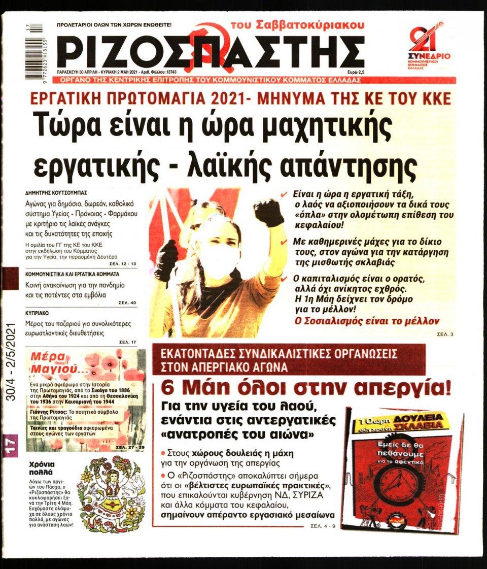 Πρωτοσέλιδο Εφημερίδας - Ριζοσπάστης - 2021-04-30