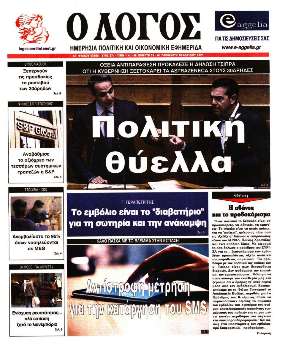Πρωτοσέλιδο Εφημερίδας - Λόγος - 2021-04-30