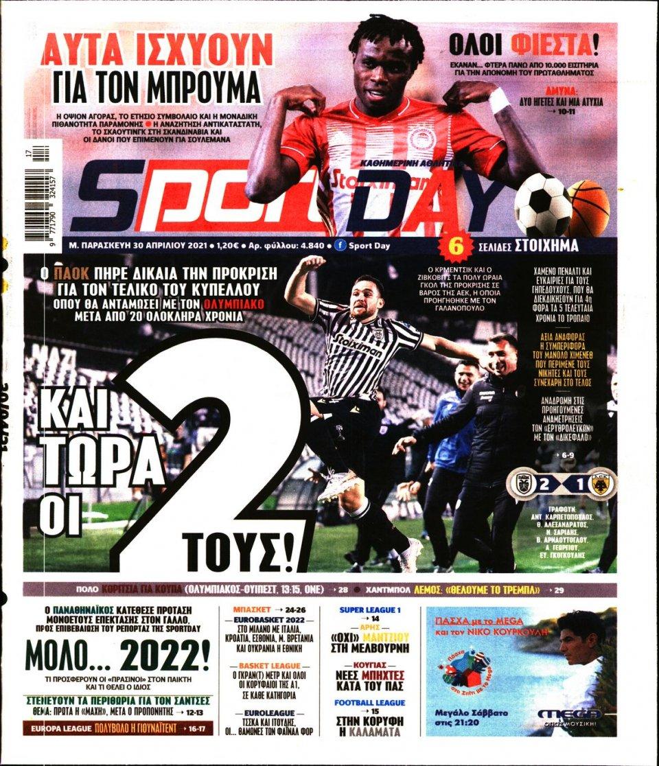 Πρωτοσέλιδο Εφημερίδας - Sportday - 2021-04-30