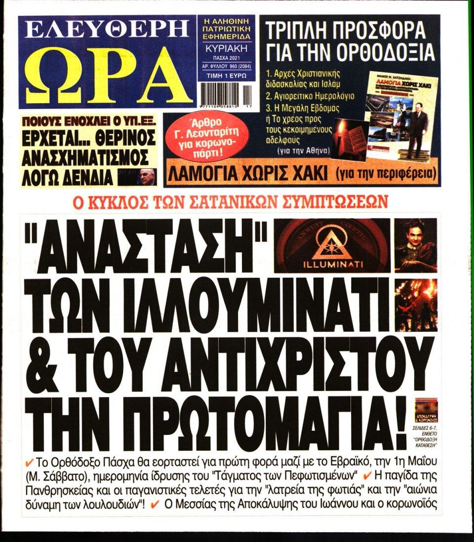 Πρωτοσέλιδο Εφημερίδας - Ελεύθερη Ώρα - 2021-05-02