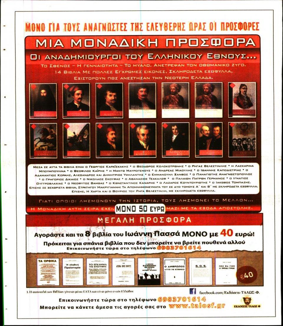 Οπισθόφυλλο Εφημερίδας - Ελεύθερη Ώρα - 2021-05-02