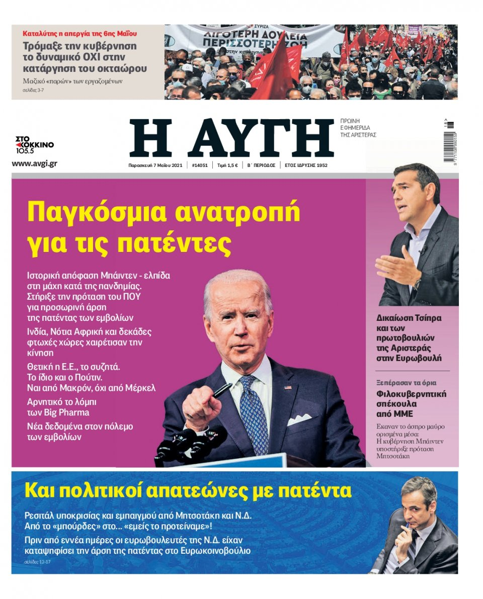 Πρωτοσέλιδο Εφημερίδας - Αυγή - 2021-05-07