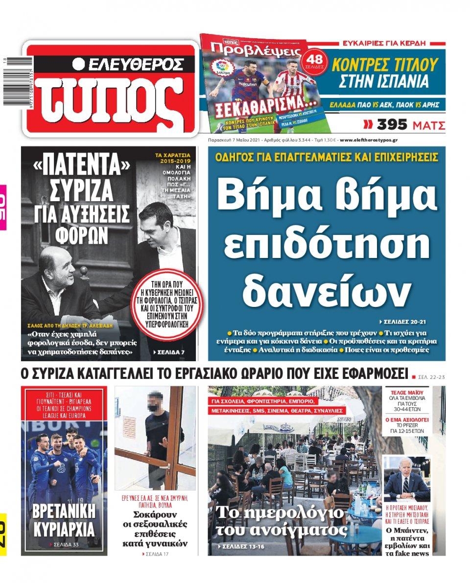 Πρωτοσέλιδο Εφημερίδας - Ελεύθερος Τύπος - 2021-05-07