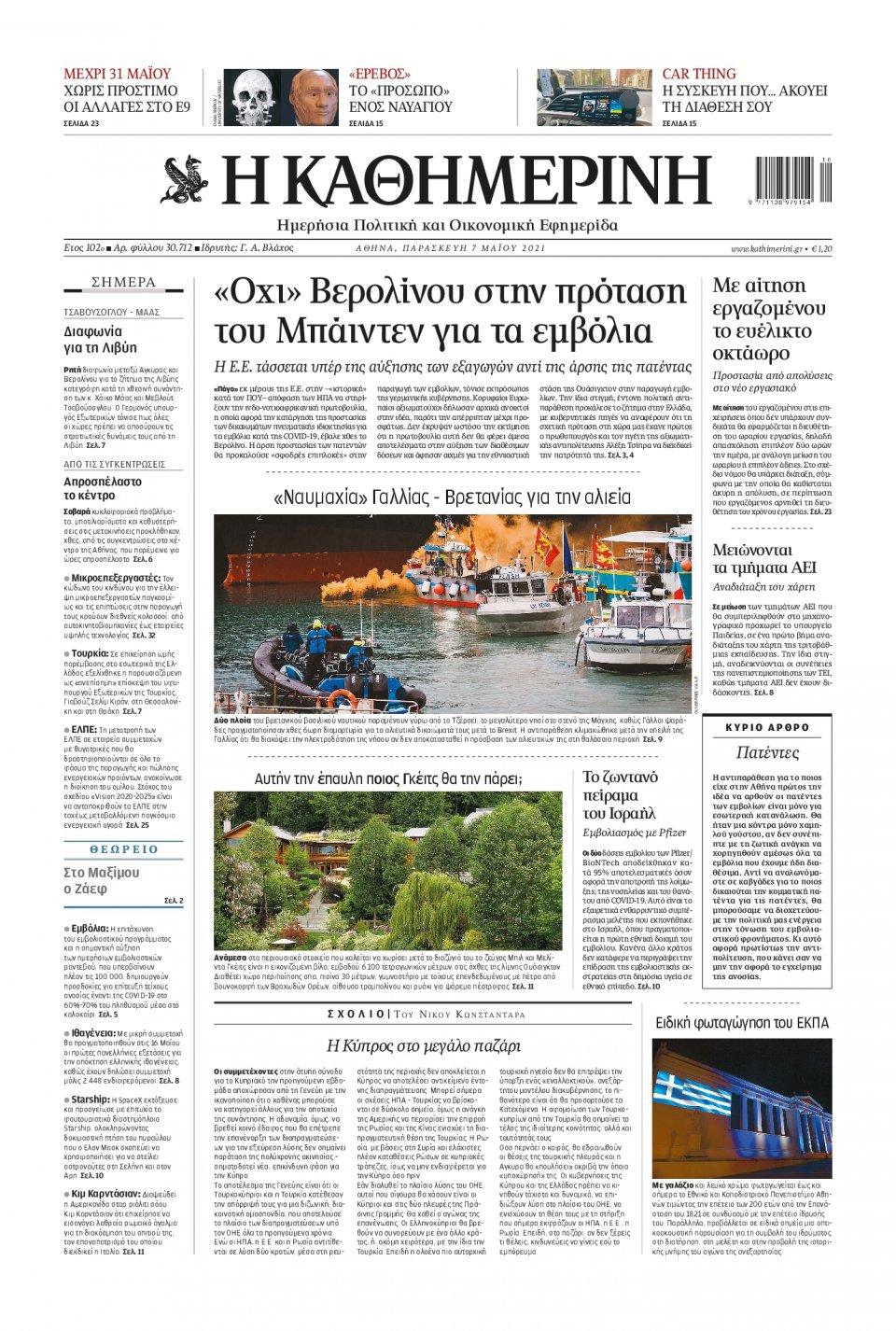 Πρωτοσέλιδο Εφημερίδας - Καθημερινή - 2021-05-07