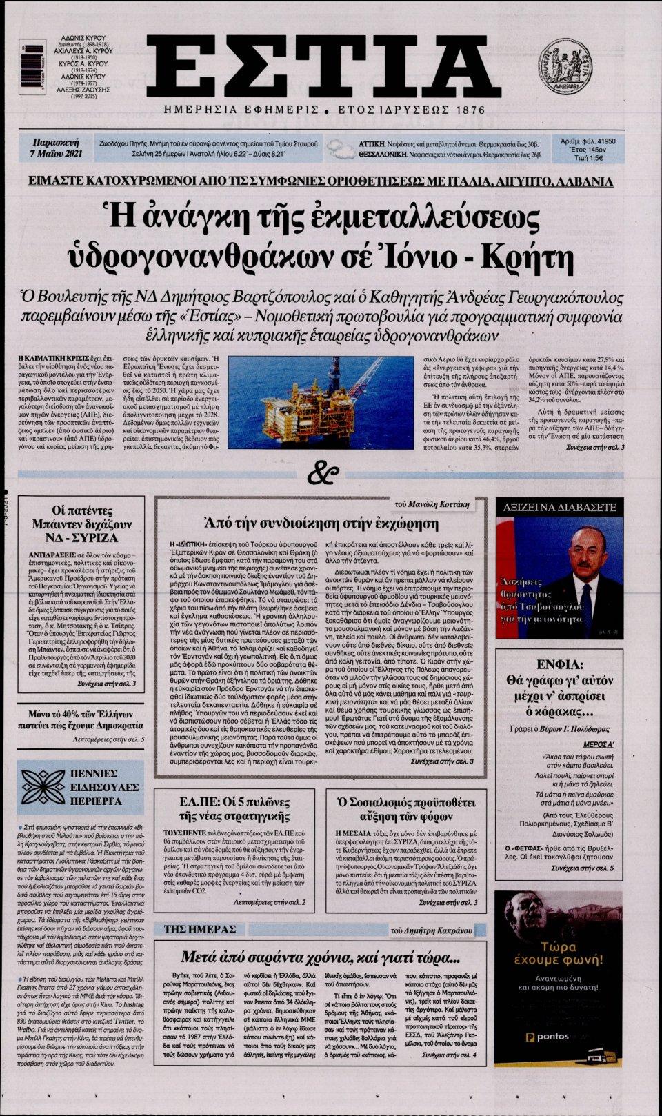 Πρωτοσέλιδο Εφημερίδας - Εστία - 2021-05-07