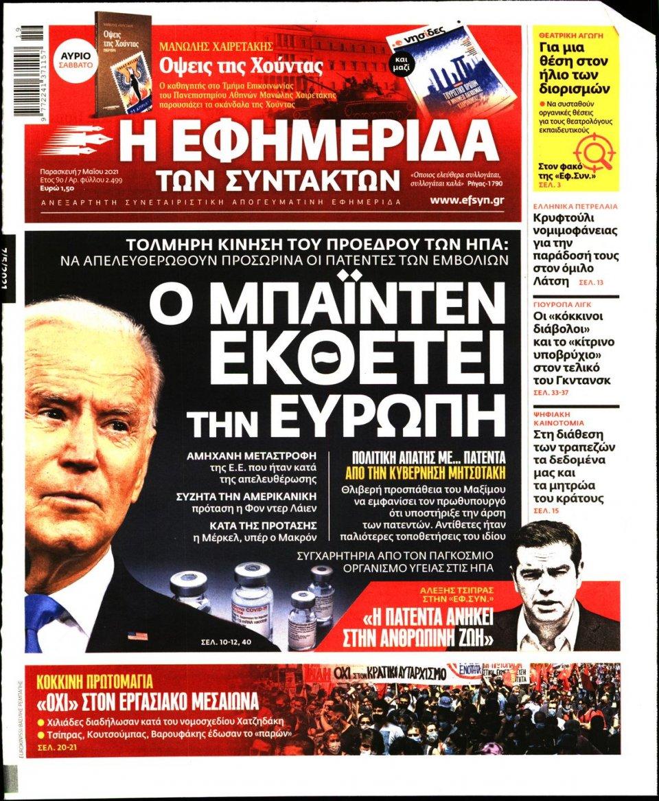 Πρωτοσέλιδο Εφημερίδας - Η ΕΦΗΜΕΡΙΔΑ ΤΩΝ ΣΥΝΤΑΚΤΩΝ - 2021-05-07