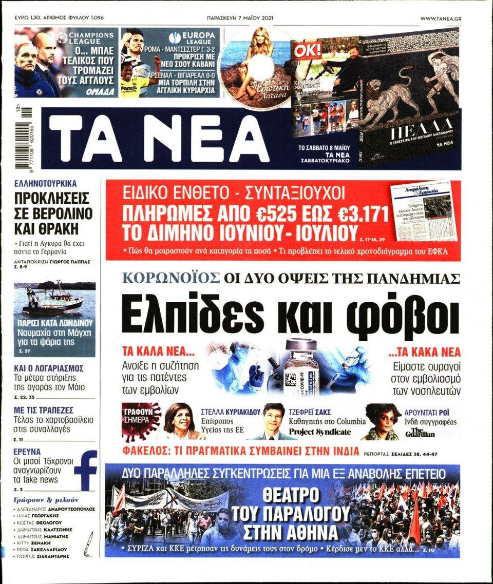 Πρωτοσέλιδο Εφημερίδας - Τα Νέα - 2021-05-07