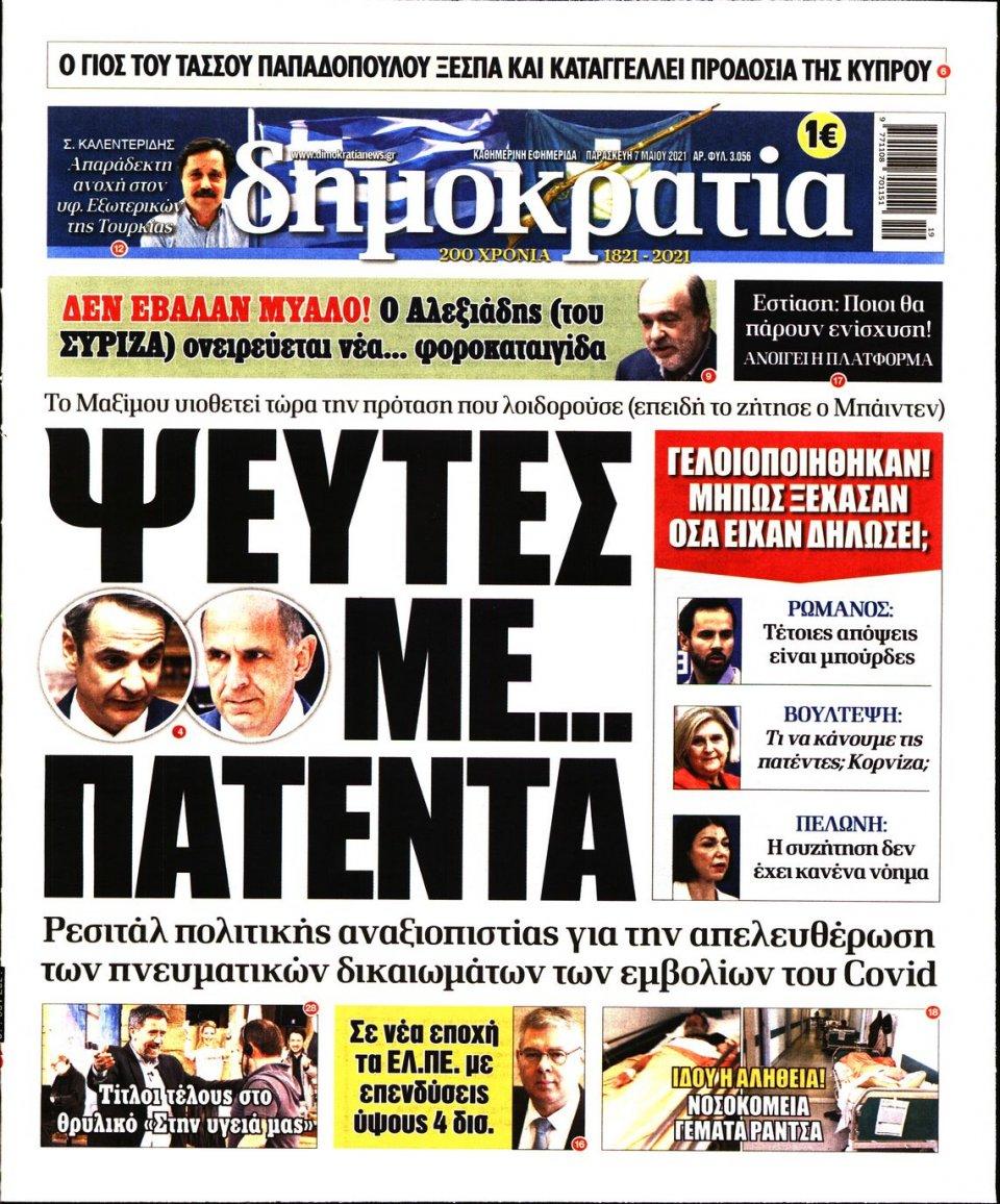 Πρωτοσέλιδο Εφημερίδας - ΔΗΜΟΚΡΑΤΙΑ - 2021-05-07