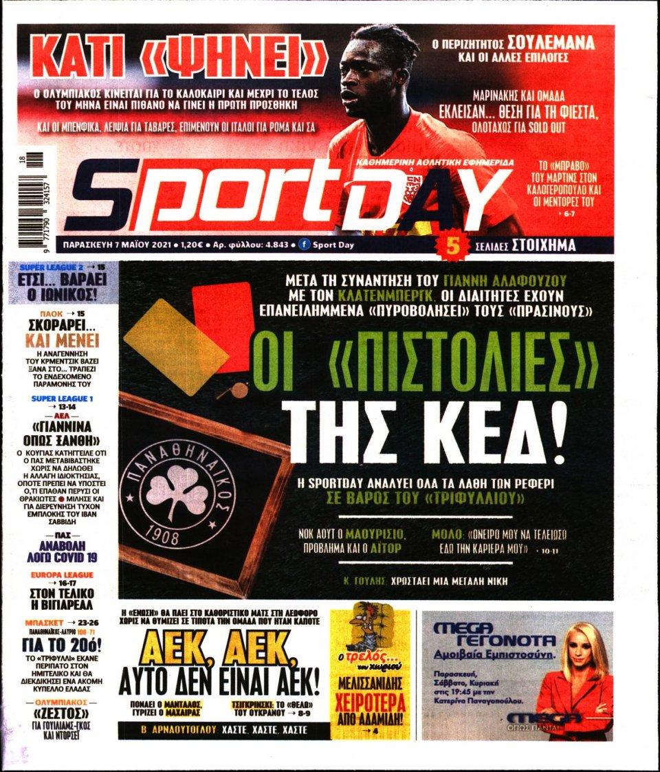 Πρωτοσέλιδο Εφημερίδας - Sportday - 2021-05-07