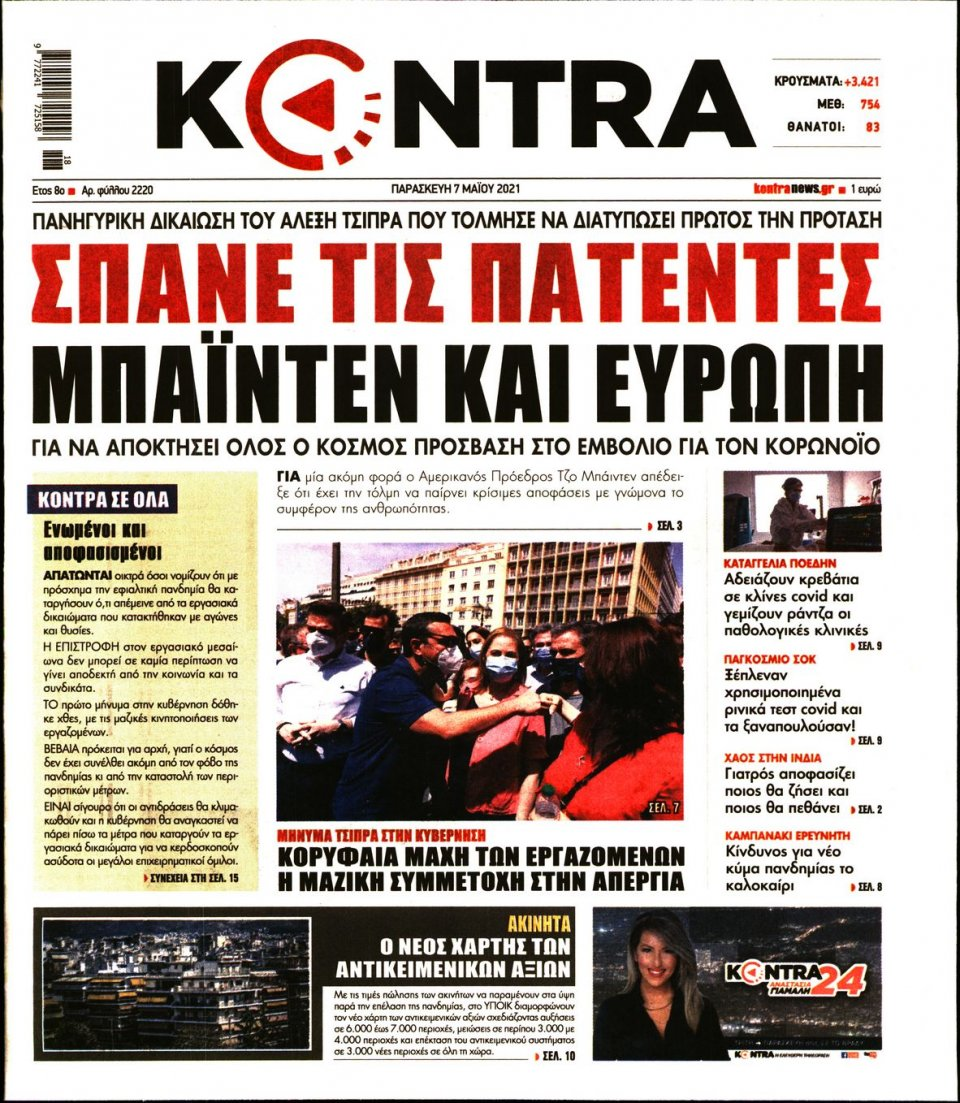 Πρωτοσέλιδο Εφημερίδας - KONTRA NEWS - 2021-05-07