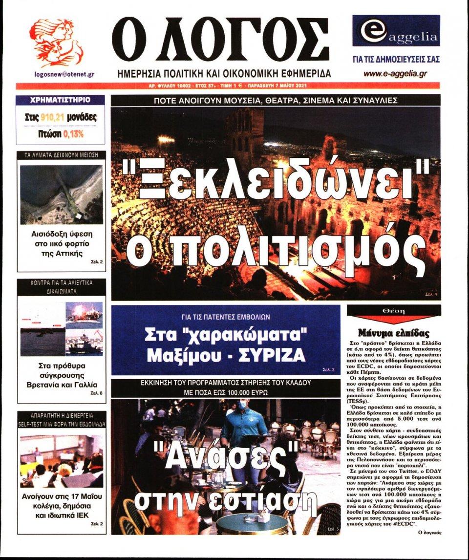Πρωτοσέλιδο Εφημερίδας - Λόγος - 2021-05-07