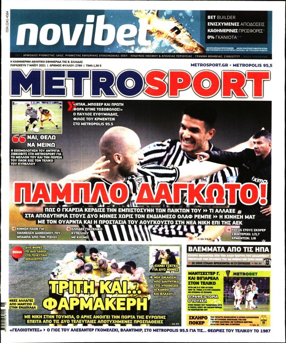 Πρωτοσέλιδο Εφημερίδας - METROSPORT - 2021-05-07