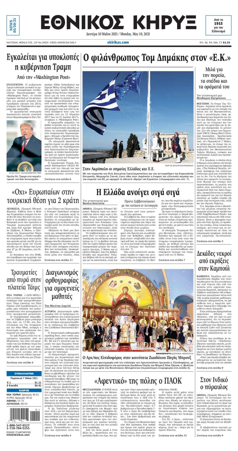 Πρωτοσέλιδο Εφημερίδας - ΕΘΝΙΚΟΣ ΚΗΡΥΞ ΝΕΑΣ ΥΟΡΚΗΣ - 2021-05-10