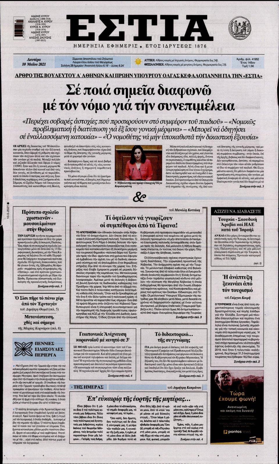 Πρωτοσέλιδο Εφημερίδας - Εστία - 2021-05-10