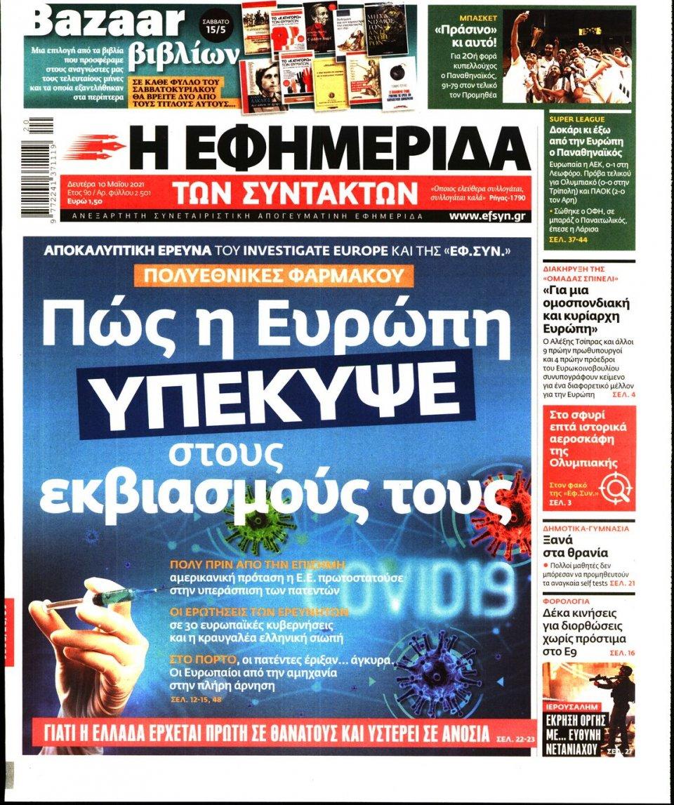 Πρωτοσέλιδο Εφημερίδας - Η ΕΦΗΜΕΡΙΔΑ ΤΩΝ ΣΥΝΤΑΚΤΩΝ - 2021-05-10