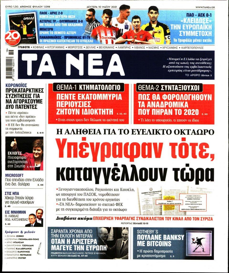 Πρωτοσέλιδο Εφημερίδας - Τα Νέα - 2021-05-10
