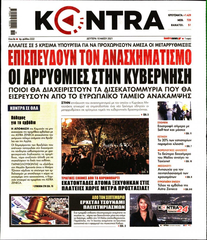 Πρωτοσέλιδο Εφημερίδας - KONTRA NEWS - 2021-05-10