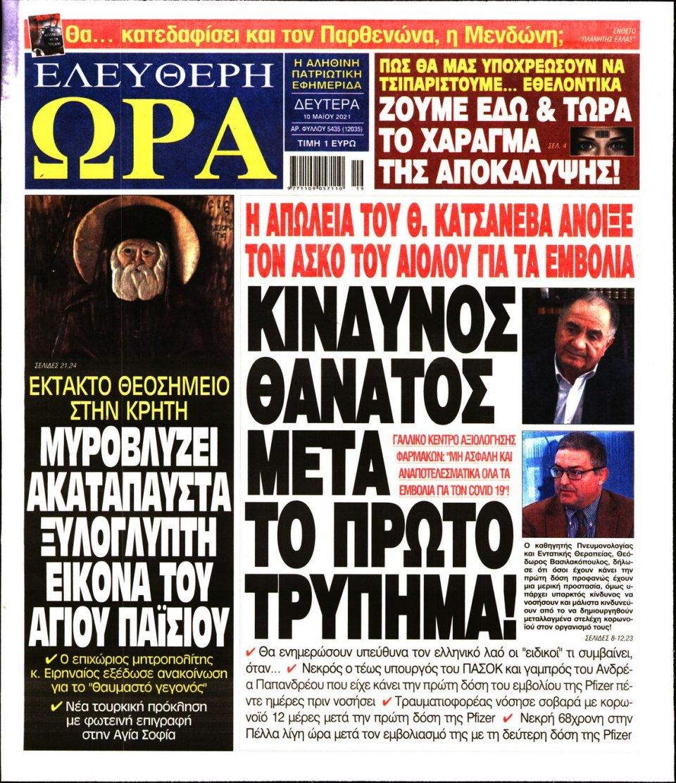 Πρωτοσέλιδο Εφημερίδας - Ελεύθερη Ώρα - 2021-05-10