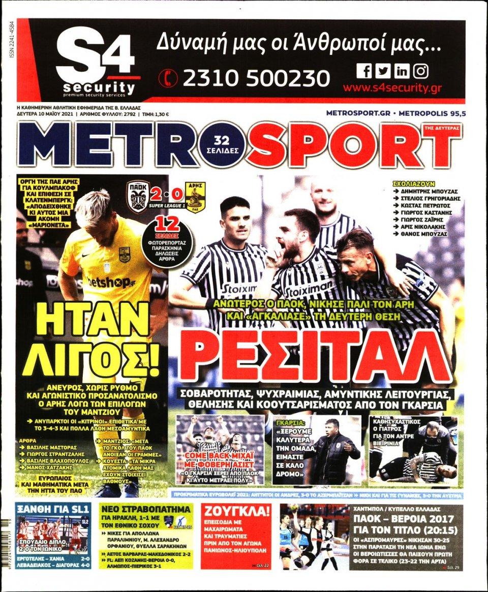 Πρωτοσέλιδο Εφημερίδας - METROSPORT - 2021-05-10