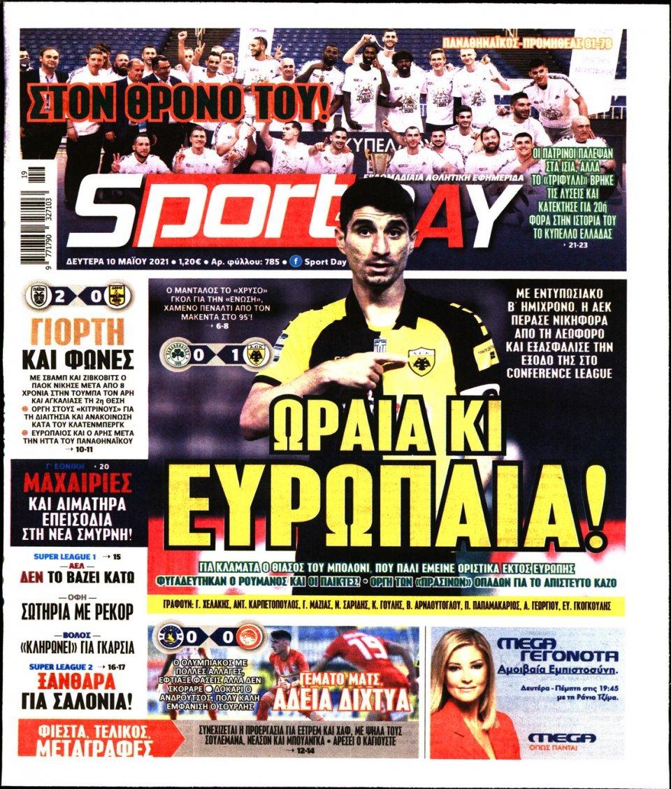 Πρωτοσέλιδο Εφημερίδας - Sportday - 2021-05-10