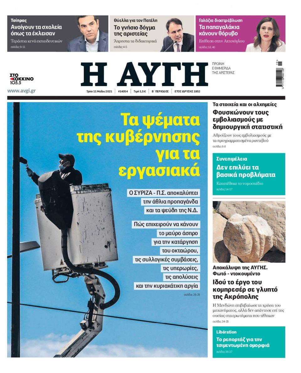 Πρωτοσέλιδο Εφημερίδας - Αυγή - 2021-05-11